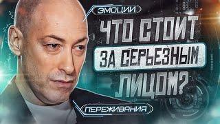 Сенсационный разбор Дмитрия Гордона. Официальный анализ личности.
