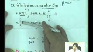 ข้อสอบคณิต ป.6 เข้าม.1 part 7_13.flv