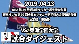 2019年4月13日に名古屋市港サッカー場にて行われた、AIFA第24回愛知県サ...