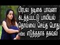 நடிகை பாவனாவிடம் பாலியல் தொல்லையின் போது Video எடுகபட்டதா? |tamil Cinema News|latest News video