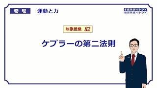 【高校物理】 運動と力82 ケプラーの第二法則 (19分)