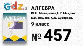 № 457 - Алгебра 9 класс Макарычев