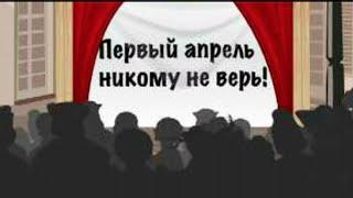 Мультфильм '1 АПРЕЛЯ'. Почему первое апреля - день смеха (день дурака)?