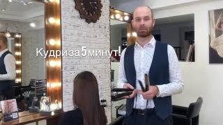 Как сделать укладку - кудри на утюг и прикорневой объём на средние и длинные волосы за 5 минут