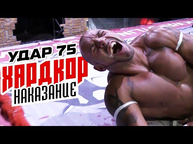 Хардкор наказание | «Удар» 75: реслинг-шоу НФР | IWF Russia Pro Wrestling Show