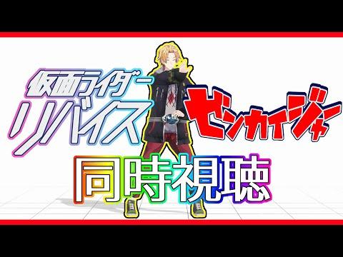 【SHT同時視聴】仮面ライダーリバイス&ゼンカイジャー同時視聴!【神田笑一/にじさんじ】