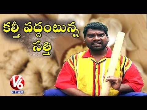 Bithiri Sathi On Adulterated Food Products | Satirical Conversation With Savitri | Teenmaar News