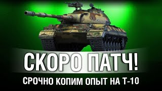 Т-10 - УСКОРЕННЫЙ ФАРМ ОПЫТА
