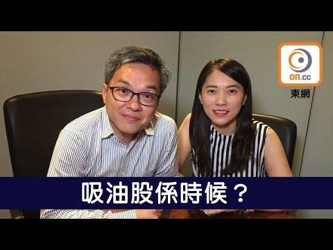 【股壇MM】港股彈唔起?風電股冇運行?(嘉賓:羅尚沛)