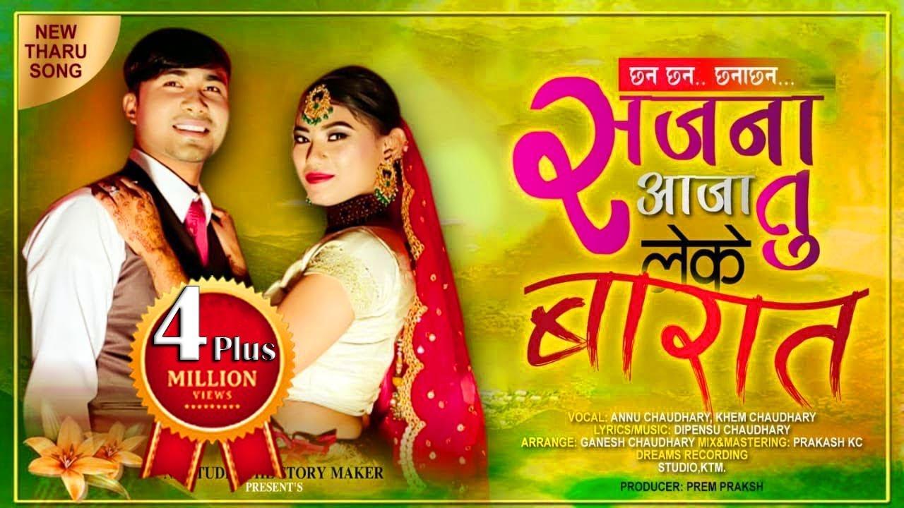 Download Tharu Song 2020 | Chhan Chhan Chhanachhan Sajana Aja Tu Leke Barat | By Annu, Khem| Ft. Kep & Monika