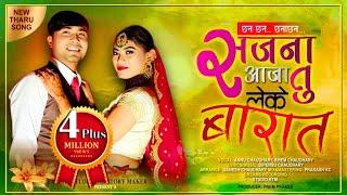Tharu Song 2020   Chhan Chhan Chhanachhan Sajana Aja Tu Leke Barat   By Annu, Khem  Ft. Kep & Monika