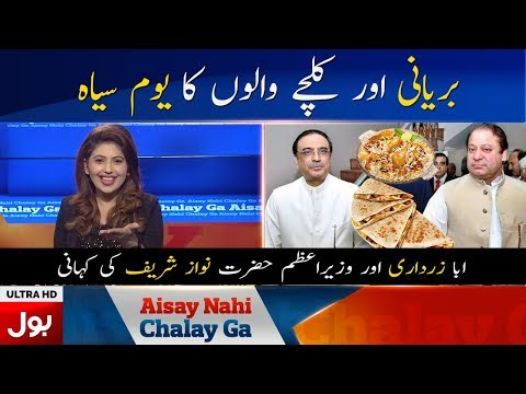 Dr Fiza slams Black Day Rallies - Aisay Nahi Chalay Ga Dr Fiza Akbar Khan