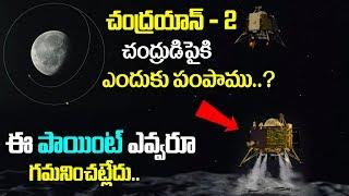 చంద్రయాన్ -2 చంద్రుడిపైకి ఎందుకు పంపాము | What is the Purpose of Chandrayaan 2 Mission | Telugu News
