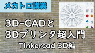 3DCADと3Dプリンタ超入門 (tinkercad編)