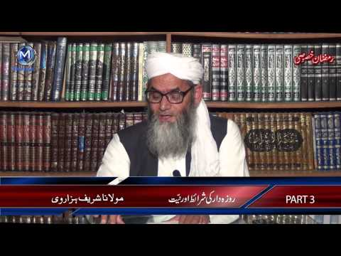 Ramadhan Special Part 3 Conditions and intention of fasting روزہ دار کی شرائط اور نیّت