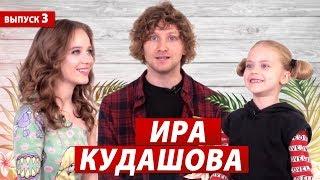 ИРА КУДАШОВА из сериала ШКОЛА в шоу Поколение. Все тайны детства Ирины Кудашовой.