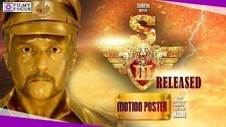 S3 - Official Motion Poster Released | Suriya, Anushka Shetty, Shruti Haasan | Harris Jayaraj | Hari
