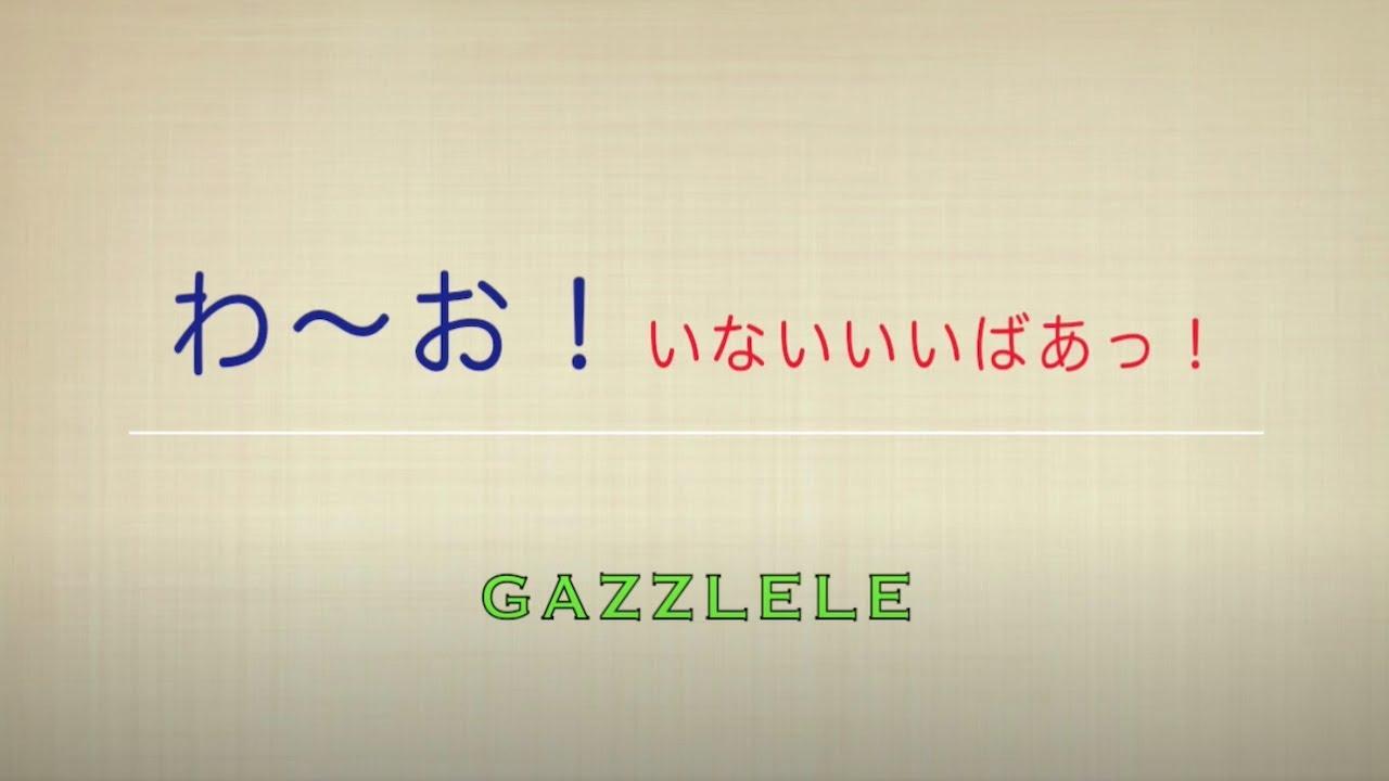 いないいないばあっ わ〜お!/ ウクレレ【コード&レッスン付】GAZZLELE