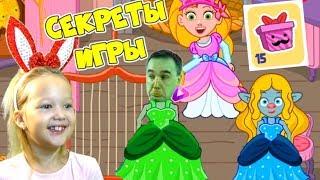 Каждый день НОВЫЙ ПОДАРОК Папа и Арина открыли Секреты игры Pepi Wonder World Устроили БАРДАК