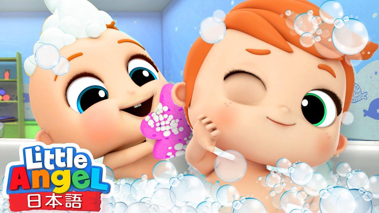 おふろにはいろう!モコモコあわ風呂たのしいな 🛁 - おふろの歌   子供が喜ぶ歌   童謡と子供の歌   Little Angel - リトルエンジェル日本語