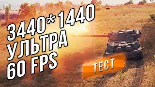 World of Tanks 1.0. Новая Графика - Настройки Ультра, 3440*1440, 60 fps.