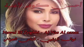 ملعون ابو الناس العزاز - تتر مسلسل لأعلي سعر - غناء نوال الزغبي - covere