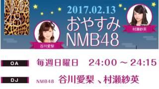 2017年2月13日OA分 OP♪ プライオリティー/木下百花 ED♪ 友達/NMB48 おや...