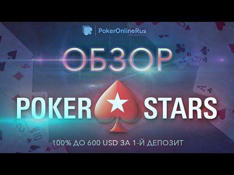 Обзор покер-рума Покер Старс (PokerStars): бонусы, рейкбек, фриролы. Отзыв от PokerOnlineInfo.Ru