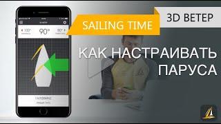 Как научиться настраивать парус — урок 3D ветер | Школа яхтинга Sailing Time