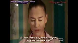 Чёрная Роза (Karagül) - начало второго сезона (13-й серии) с русскими субтитрами