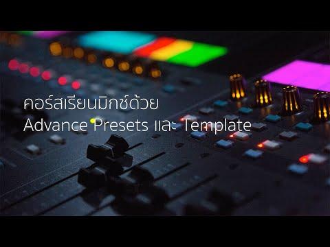 คอร์ส ModernMix & Mastering with AdvancePresets & Template