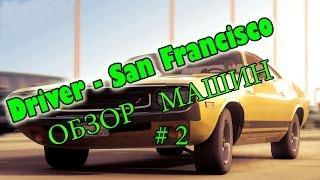Driver - San Francisco ОБЗОР МАШИН #2(, 2015-03-07T11:39:55.000Z)