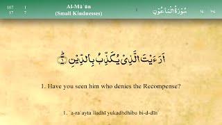 107   Surah Al Maun by Mishary Al Afasy (iRecite)
