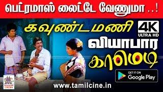 Goundamani Comedy பெட்ரமாஸ் லைட்டே வேணுமா.. என கவுண்டமணி நகைச்சுவையில் கலக்கிய வியாபார காமெடி