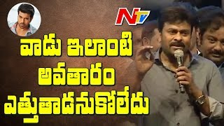 Megastar Chiranjeevi Super Words About Ram Charan @ Khaidi No 150 Pre Release Event