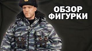 Коллекционная фигурка бойца ОМОН в масштабе 16 от фирмы KGB Hobby