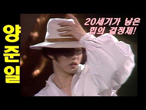 [유물발굴] 양준일-리베카 91년 일밤 124회 Yang Joon-il – rebecca