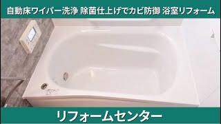 自動床ワイパー洗浄 除菌仕上げでカビ防御 浴室リフォーム リフォームセンター