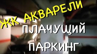 ЖК Акварели — Плачущий паркинг после ремонта(Косметический ремонт не помогает. Видео жителя. Присылайте свои видео на akvarelitv@gmail.com Примеры жалоб и обраще..., 2016-09-28T14:45:39.000Z)