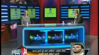 عماد متعب: حسام البدري ظلمني.. ولن أنتقل للزمالك احتراما لجمهور الأهلي