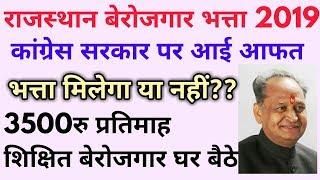 Rajasthan Berojgari Bhatta 2019 Online Registration कब होगा शुरू ! अशोक गहलोत सरकार पर संकट