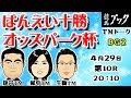 【競馬ブック】ばんえい十勝オッズパーク杯(BG2)2018/04/29(日)ばんえいTMトーク!