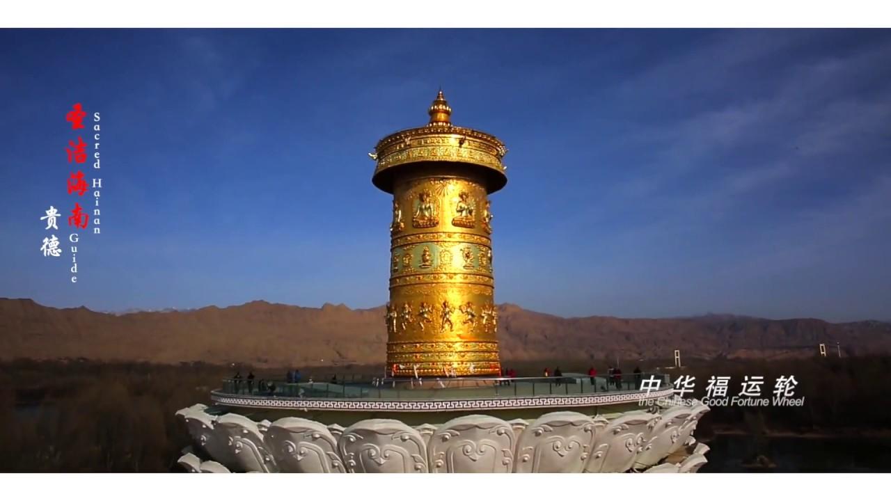 Beautiful China, Mysterious Qinghai