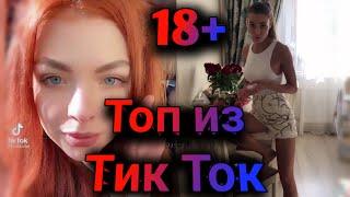 ПРИКОЛЫ В ТИК ТОК 2021, ЧУДИКИ, ЛУЧШИЕ ПРИКОЛЫ, Top TikTok 18+