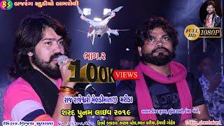 Vijay Suvada Marida Live 2019||વિજય સુવાળા મરીડા live 2019||Bajrang Studio Bamroli