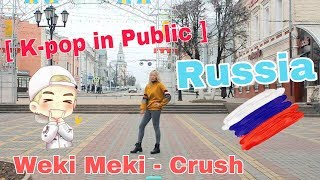[ K-POP IN PUBLIC • RUSSIA ] Weki Meki 위키미키 - Crush Cover by SunWay