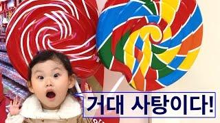 라임 거대사탕 초콜릿 쇼핑 먹방 놀이 LimeTube & Toy 라임튜브