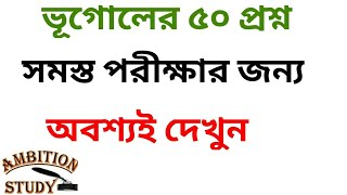 508.ALL EXAM GEOGRAPHY QUESTIONS( BENGALI) #,RAIL GROUP D,ASM,WBPOLICE,CGL, RAIL POLICE,SSC