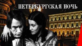 Петербургская ночь (Москинокомбинат, 1934 г.)
