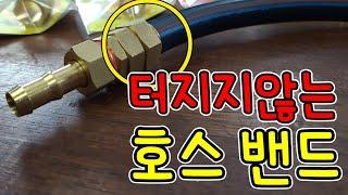 고압에도 터지지않는 호스용 연결카플러/연결밴드(ft.특…